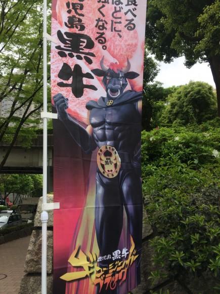 新宿で開催中の大牛肉博2015の感想など