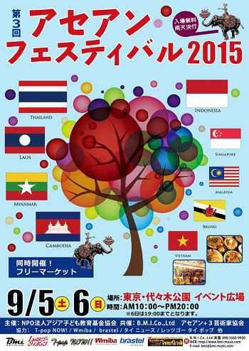 アセアンフェスティバル2015in代々木公園の日程は?おすすめフードは?