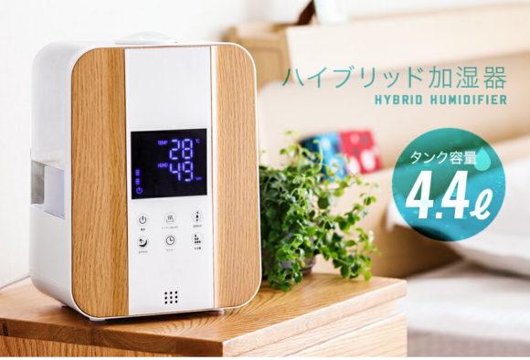 加湿器おしゃれで人気なコンパクトはプレゼントにおすすめ!超音波式で卓上アロマが安い