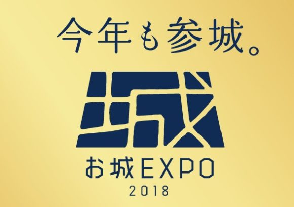 お城EXPO2018に城好き集結!見どころや厳選プログラム、チケット購入方法をお知らせ